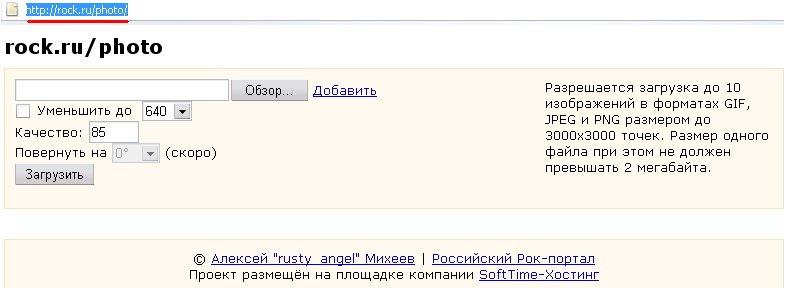 http://rock.ru/photo/img/0cafb387b137e62a51aa67785a0f91cb.jpg