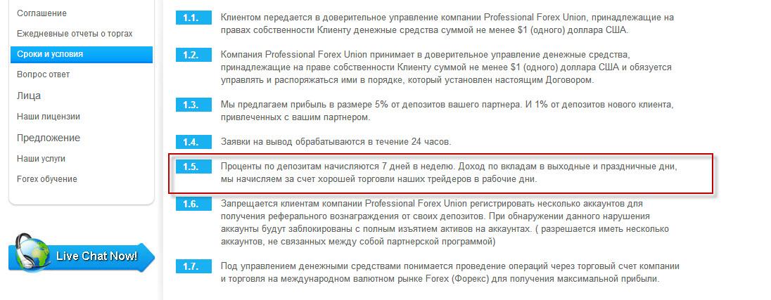 Pro forex union отзывы