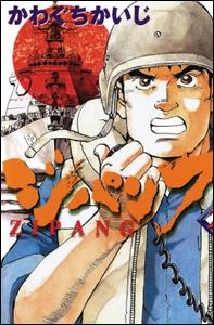 Ёсукэ Кадомацу с детства мечтал служить на боевых кораблях, как его отец - крупный чин японского ВМФ. Отец привил парню чувство уважения к военному прошлому Японии, несмотря на официальный пацифизм. Уже во время учёбы в Военной Академии Ёсукэ с трепетом посещал храм в честь знаменитого адмирала второй мировой войны Ямамото, спланировавшего Пёрл-Харбор. В дальнейшем блестящий молодой офицер Кадомацу с двумя своими товарищами направляется на элитный эсминец «Мирай», оснащённый ультрасовременной системой Aegis, посредством мощного радара способной перехватывать вражеские ракеты. «Мирай» вместе ещё с тремя кораблями отправляется на совместные с флотом США манёвры под Гаваями. Но во время плавания в районе атолла Мидуэй (места крупнейшего японо-американского морского сражения 1942 года) случилось непредвиденное.