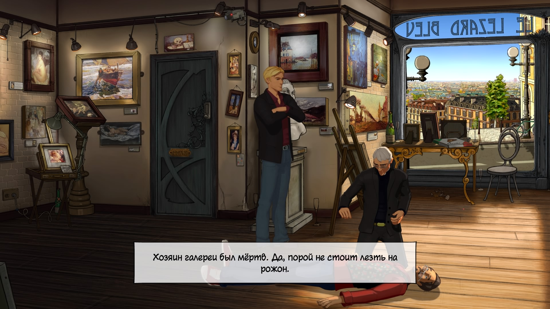 Broken Sword 5: Serpents Curse