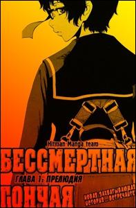Кензаки Шиничи - глава тактического отряда по борьбе с векторами. Его задача - находить и уничтожать Векторов - людей, зараженных синдромом А-Бессмертия, болезни, которая не позволяет человеку воскреснуть.