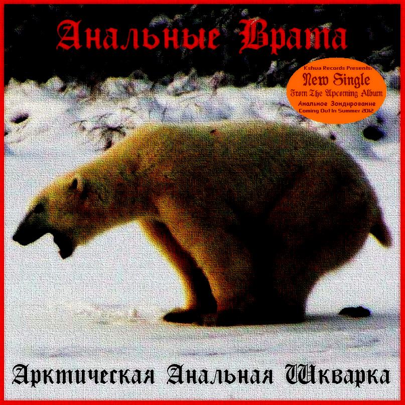 Анальные Врата - Арктическая Анальная Шкварка (Сингл) (2012)