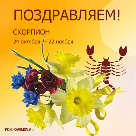 Поздравление днем рождения скорпиону