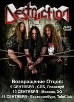 Российский тур Destruction