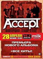 Accept в Москве