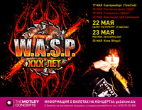 Юбилейный тур W.A.S.P.