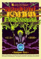 Evil Cosmonaut, Камни, Brandband в Москве! Клуб