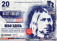 Kurt Cobain Birthday Fest в клубе Tabula Rasa, Москва 20 февраля 2010