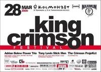 King Crimson Festival в Санкт-Петербурге 28 мая
