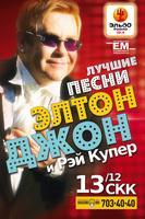 Элтон Джон выступит в Москве и Санкт-Петербурге