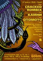 Фестваль «Разные на гитарах», Москва: Cracked Rombix, Камни, Otomoto