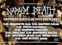 Российский тур Napalm Death