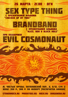 Sex Type Thing, BrandBand, Evil Cosmonaut