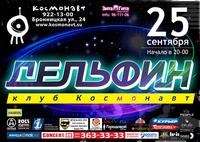 Дельфин в КЗ «Космонавт» (Санкт-Петербург)